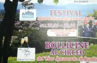 Festival del vino spumante di qualità a San Felice Circeo: appuntamento il 15 e 16 giugno dalle ore 18,00 alle 24,00 nel centro storico di San Felice Circeo (Vigna La Corte)